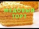 Медовый торт Медовик Рыжик Старинный лучший Рецепт МЕДОВИКА Как приготовит