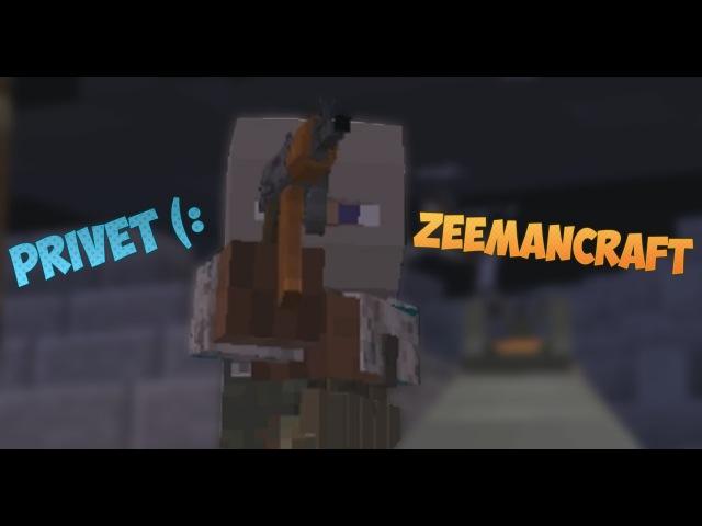 ZeemanCraft MONTAJE PRIVET D смотреть онлайн без регистрации