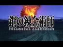 Fullmetal Alchemist Brotherhood OP1