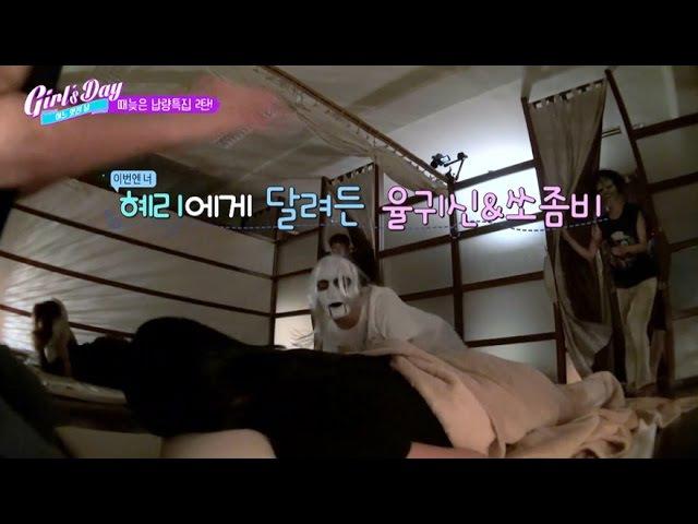 (episode-5) 민아와 혜리에게 달려든 율귀신50136;좀비