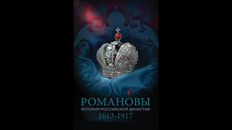 Романовы 5 серия «Пётр III, Екатерина II»