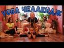 Йога Челлендж. Yoga Challenge. Блондинка ТВ.