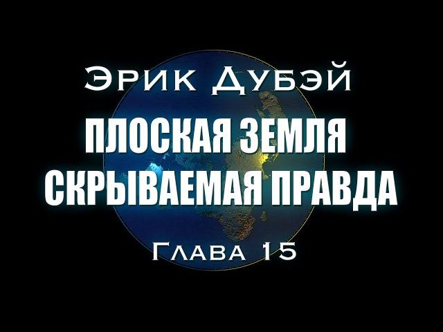 Эрик Дубэй ПЛОСКАЯ ЗЕМЛЯ СКРЫВАЕМАЯ ПРАВДА Глава 15 аудиокнига