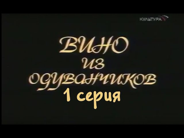 Вино из одуванчиков. Экранизация романа Рея Брэдбери. 1 серия (из 4-х) (1998)