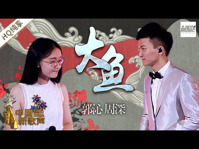 纯享版 周深 郭沁《大鱼》 《中国新歌声2》第10期 SING CHINA S2 EP 10 20170915 浙江卫视 2344