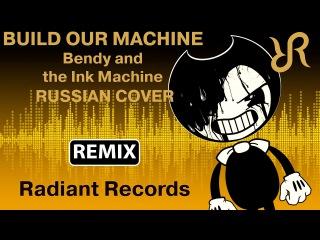 Бенди и чернильная машина [Build Our Machine REMIX] перевод / песня на русском