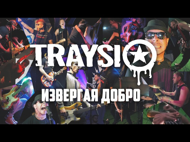 TRAYSI - Извергая добро (Official Video)