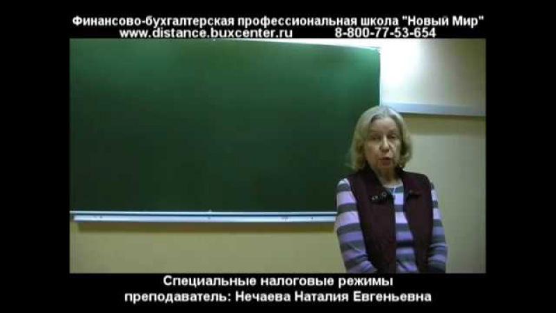 Видеофрагмент занятия «Специальные налоговые режимы»