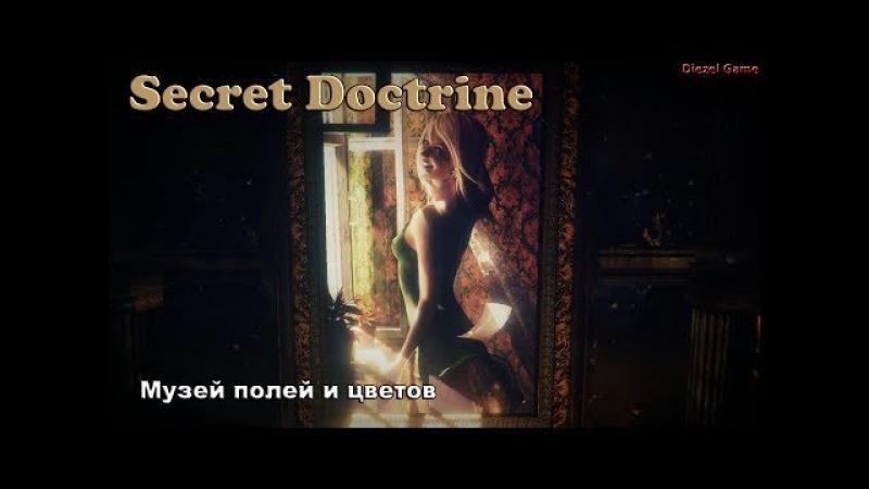 Secret Doctrine Музей Зачарованная долина Киберпространство Сумасшедшая игра