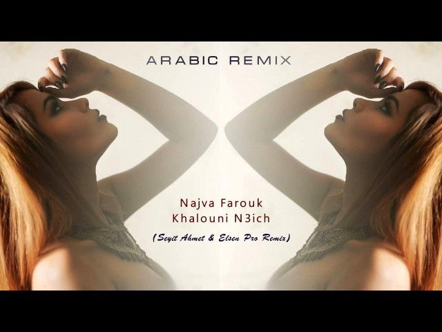 Arabic Remix - Khalouni N3ich (SEYİT AHMET ELSEN PRO REMİX) 2018 █▬█ █ ▀█▀