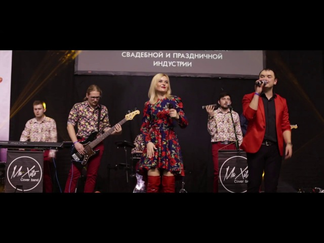 Cover band MaXito Saransk кавер бэнд Мохито Саранск