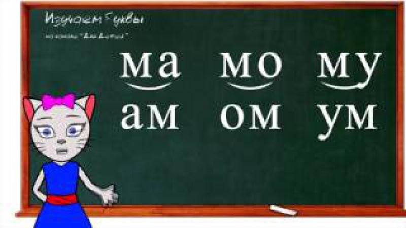 Уроки 4-6. Учимся соединять закрытые и открытые слоги, учим букву Х с кисой Алисой (0)