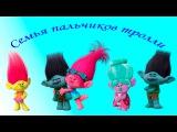 Семья Пальчиков Тролли Мультфильм Доктор Плюшева Песня про пальчики Холодное С ...