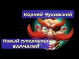 Стихи Чуковского Бармалей Мультфильм на стихи и сказки К. Чуковского Бармалей читать онлайн