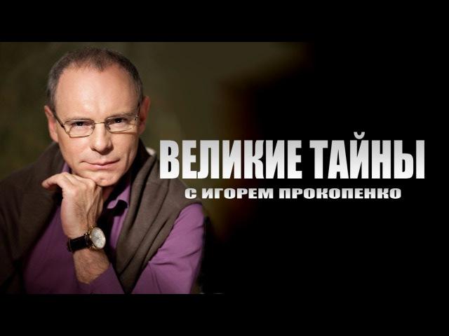 Великие тайны с Игорем Прокопенко.