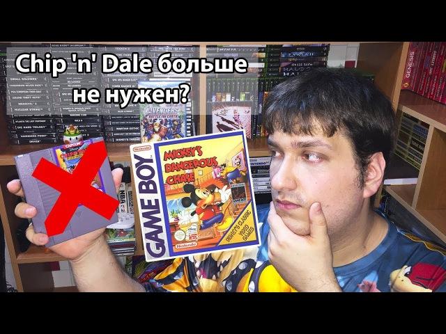 Mickey's Dangerous Chase (GameBoy) - Обзор