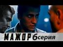 Мажор Сезон 1 Серия 6 криминальная драма HD