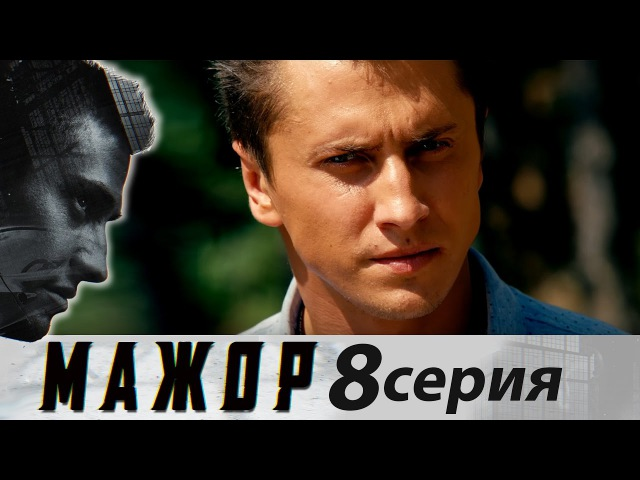 Мажор - Сезон 1 - Серия 8 - криминальная драма HD