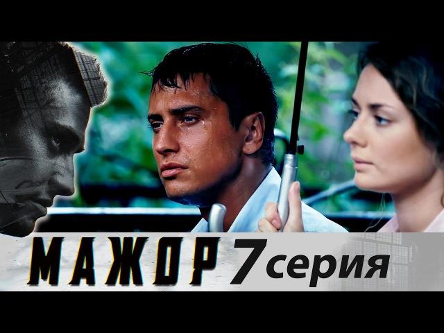 Мажор - Сезон 1 - Серия 7 - криминальная драма HD