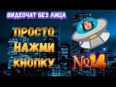 Видеочат без лица 14 - Просто нажми кнопку