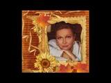 Посвящение Наталье Гундаревой