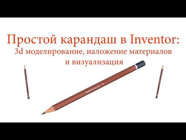 Урок Inventor. Моделирование и рендеринг простого карандаша