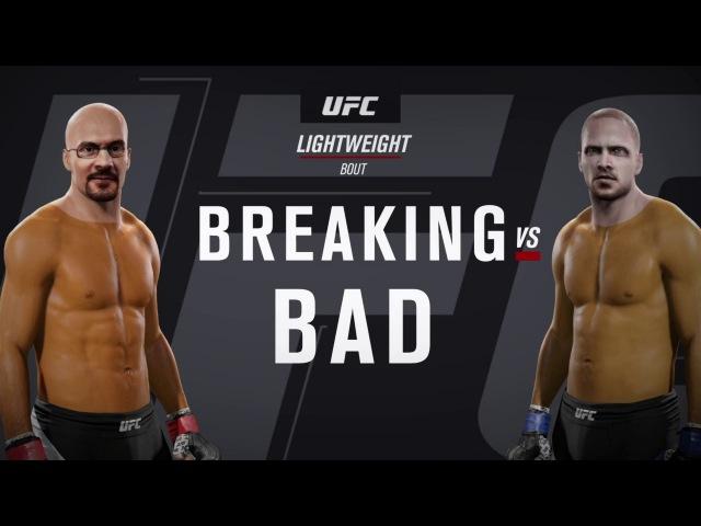 Хайзенберг против Пинкмана (Во все тяжкие) - EA Sports UFC 2