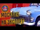 МИРОВОЙ МОСКВИЧ МЗМА 403 Экспортная Обзор Тест Драйв История создания Pro Автомобили