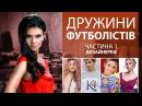 Lo Liga Дружини футболістів Випуск 1 Дизайнерки