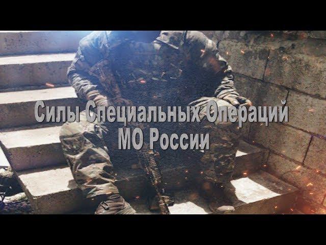 Силы Специальных Операций МО России | Special Operations forces Russia