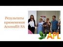 APL Парад результатов применения Acumullit SA - ББС 29.07.2017