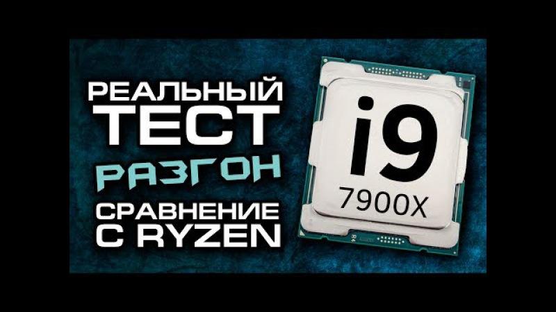 Полный тест Intel Core i9 - процессоры Intel стали лучше или хуже