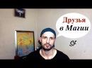 НОЧНОЙ РАЗГОВОР о Дружбе в Магии Как заводить отношения Магу Женщине Магу
