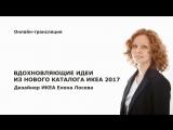 Каталог ИКЕА 2017: Онлайн-трансляция