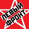 Левый Фронт. Калининград