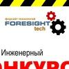 Конкурс Foresight tech