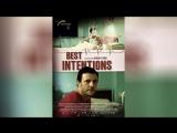 Лучшие намерения (2011) | Din dragoste cu cele mai bune intentii