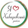 Я люблю Хабаровский район