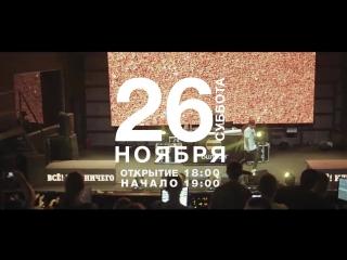 26 Ноября L'One в Нижнем Новгороде! Большой концерт! Тур Гравитация!