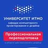 Web-технологии & дизайн в Университете ИТМО