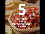 5 блюд мексиканской кухни