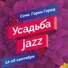 Усадьба Jazz в Сочи Горки Город 12-16 сентября