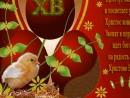 Пасха--очень-красивая-детская-песенка-с-поздравлением-со-Светлым-Христовым-Воскресением-