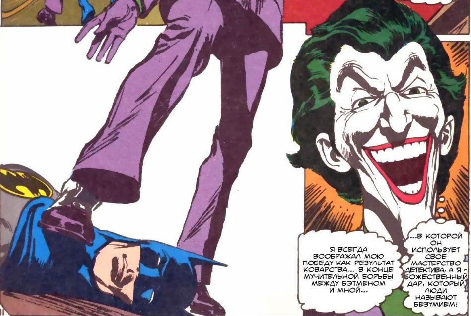 Джокер не убивает Бэтмена