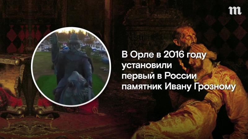 Иван Грозный возвращается