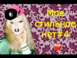 Новое видео на канале Ksenia Heaven https://Youtu.be/3SR1McsQebY