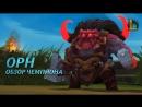 Обзор чемпиона: Орн | League of Legends