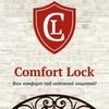 """Comfort Lock"" технологии безопасности дома"
