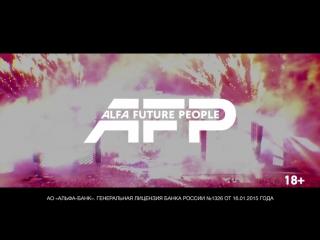 Конкурс: два билета на AFP за репост!