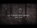 Французские концлагеря 1938-1946 год
